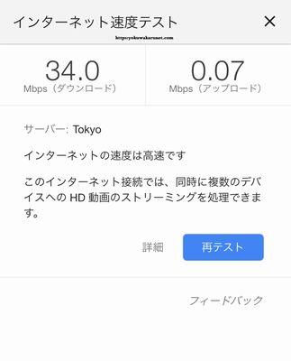 WiMAXハイスピードの通信速度