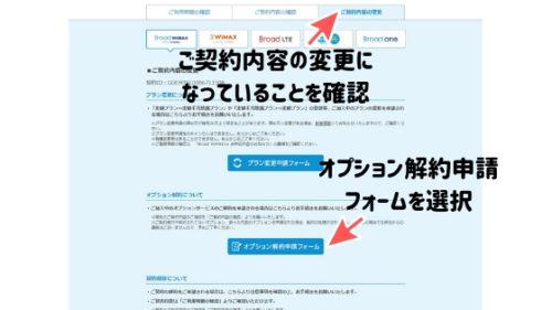 BroadWiMAXのオプション解約手順②
