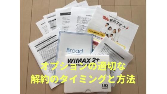 BroadWiMAXの梱包内容
