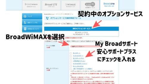 BroadWiMAXのオプション解約手順③