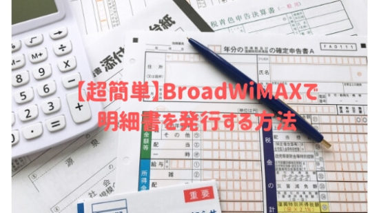 BroadWiMAXで領収書を発行するには