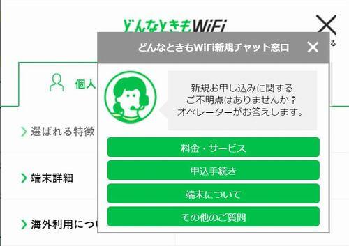 どんなときもWiFiのチャットサービス