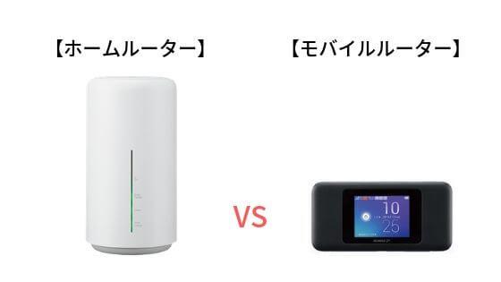 ホームルーターとモバイルルーターの比較