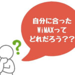 WiMAXの選び方がわからない