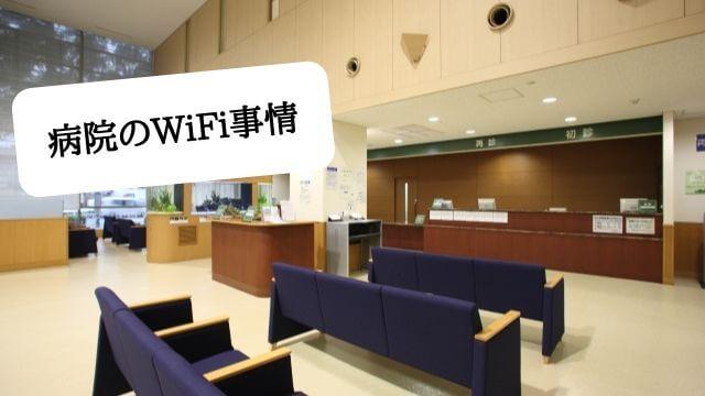 病院でWiFiは使えるの