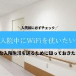 入院中にWiFiを使いたい!