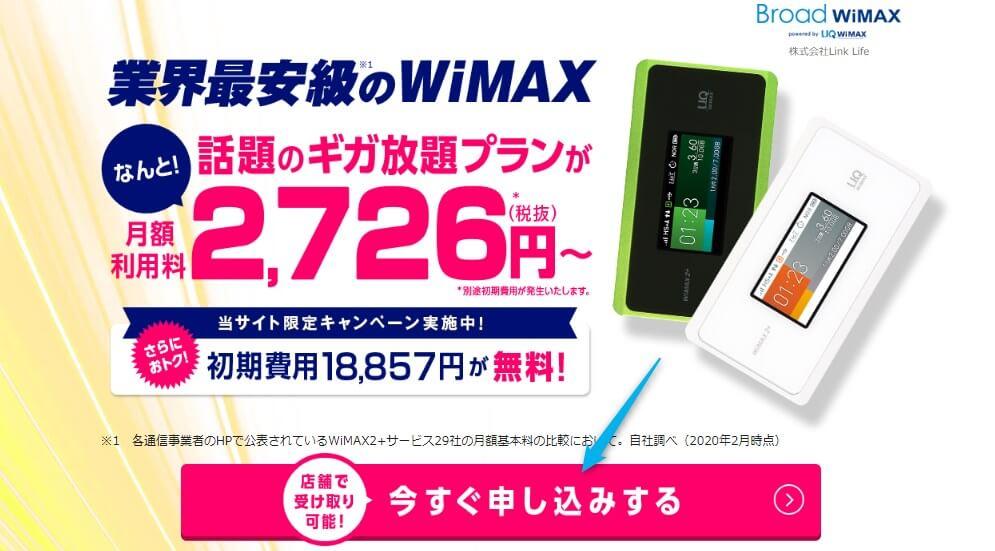 WiMAX申込み手順①