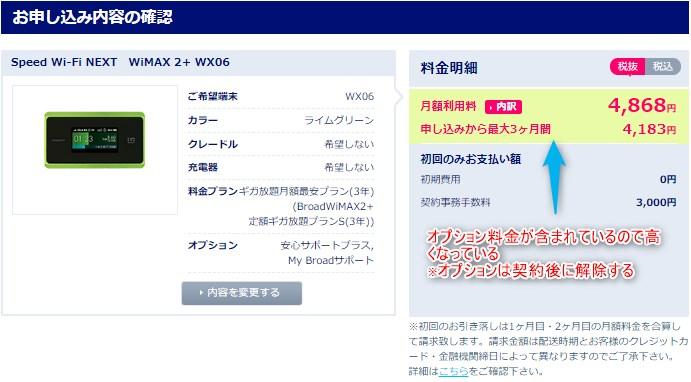 WiMAX申込み手順⑨