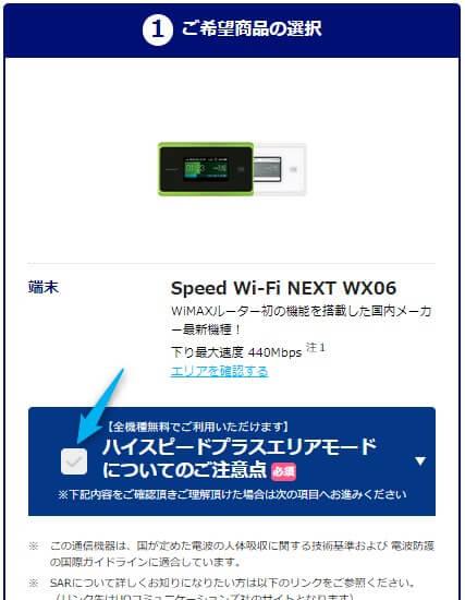 WiMAX申込み手順②