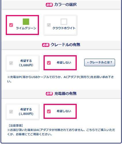 WiMAX申込み手順③