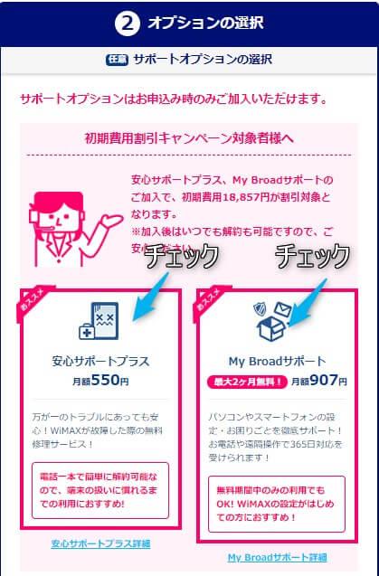 WiMAX申込み手順④