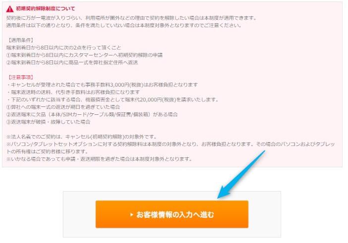WiMAX申込み手順⑤